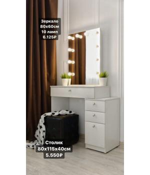 Туалетный столик с гримерным зеркалом и подсветкой 80х105