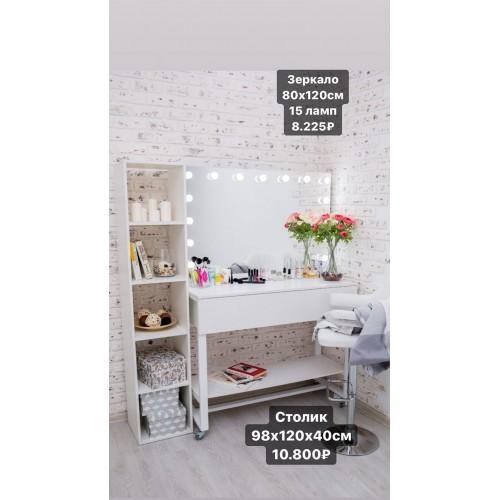 Туалетный столик на колисиках 98х120 с гримерным зеркалом 80х120